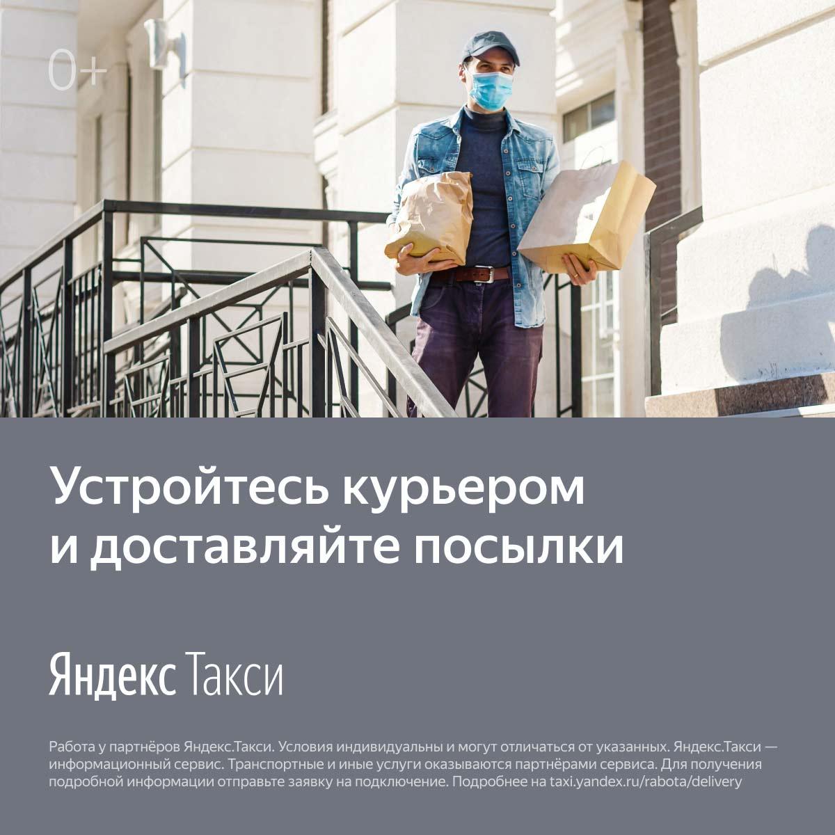 Курьеры Яндекс. Такси (посылки)
