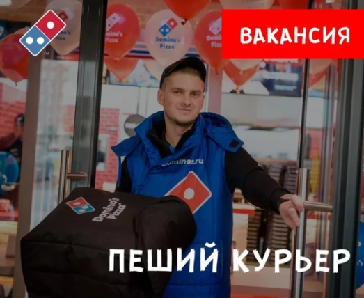 Пеший курьер Доминос Пицца