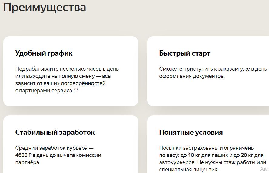 Работа курьером в Яндекс. Про
