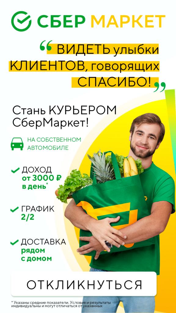 Сбермаркет ру вакансии водитель-курьер в Москве