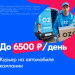 Доход курьера в Москве в OZON
