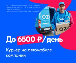 Водитель курьер на авто компании Oзон