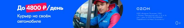 Как стать водителем-курьером OZON в Москве