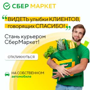 Вакансии курьера Сбермаркет в Красногорске