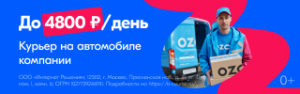 Вакансии водителя-курьера OZON в г. Реутов