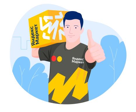 Курьер к партнёру сервиса Яндекс.Маркет