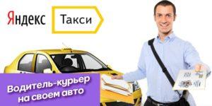 Работа курьером такси в Москве вакансии